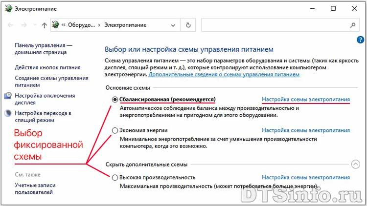 Электропитание Windows 10 ПК