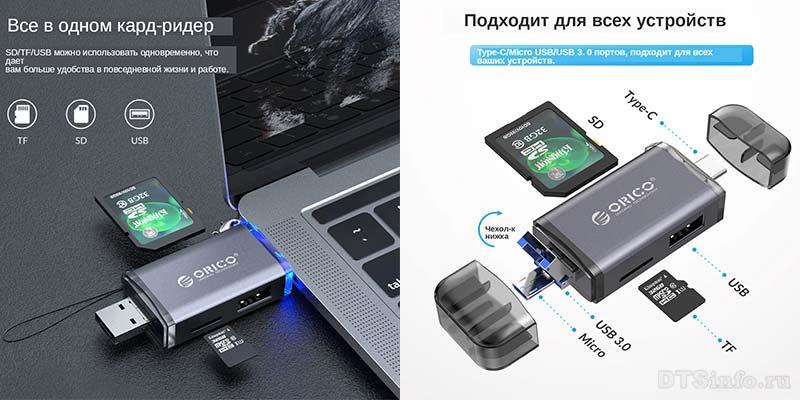 Картридер 6в1 TypeC USB3.0 MicroB SD TF USB3.0