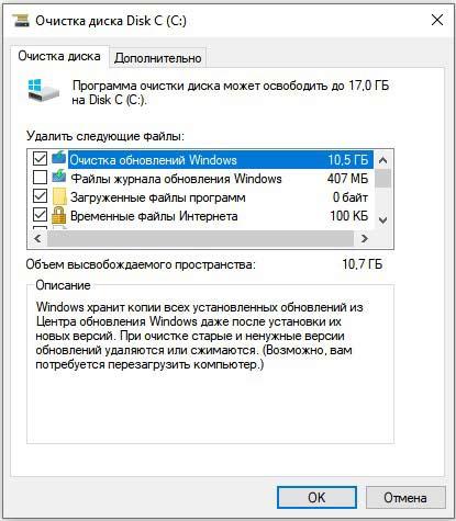 Очистка системных файлов Windows 10