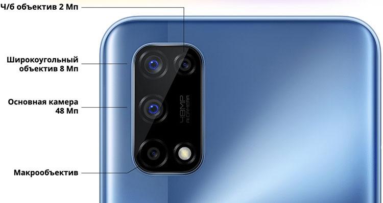 основной модуль камеры REALME 7 5G