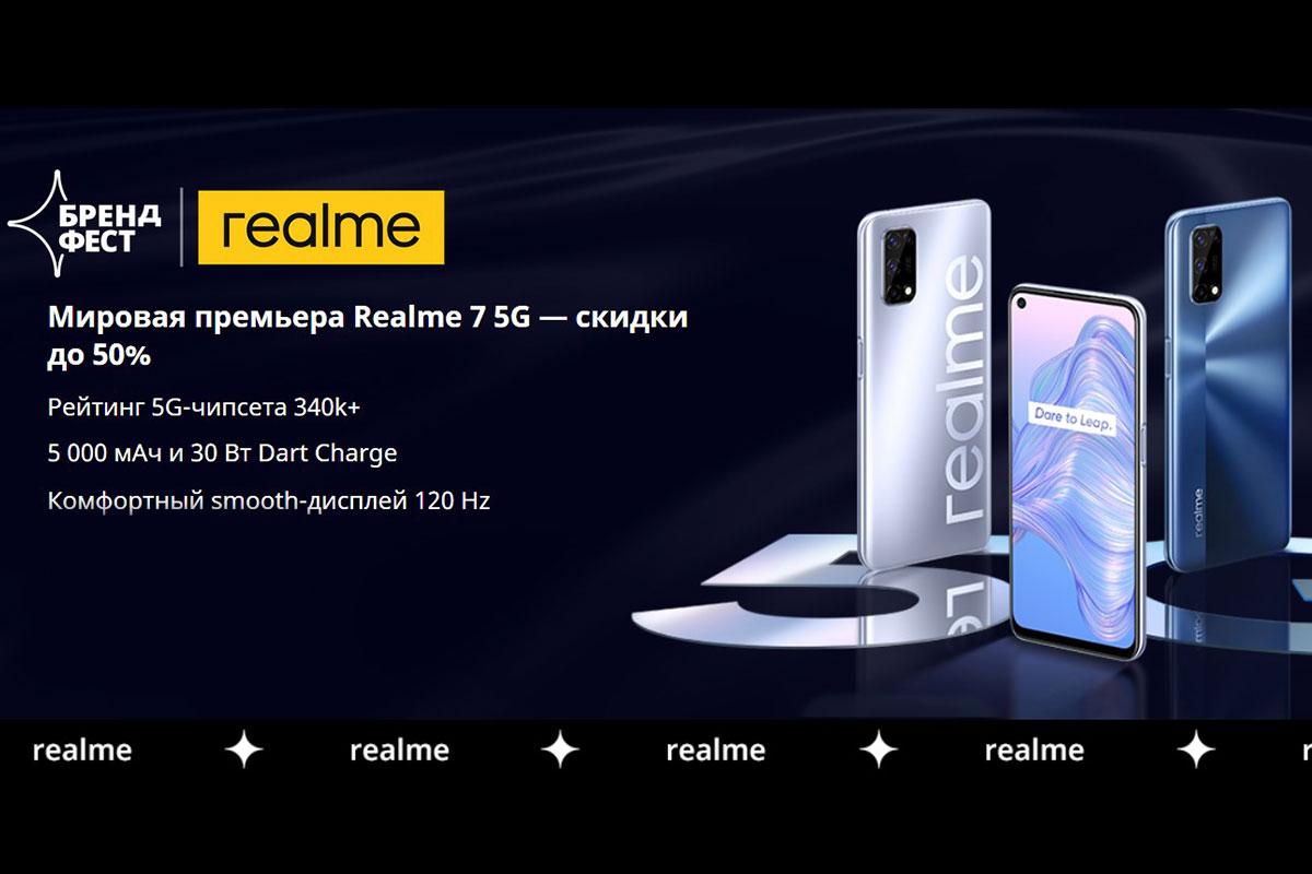 REALME 7 5G мировая премьера и старт продаж