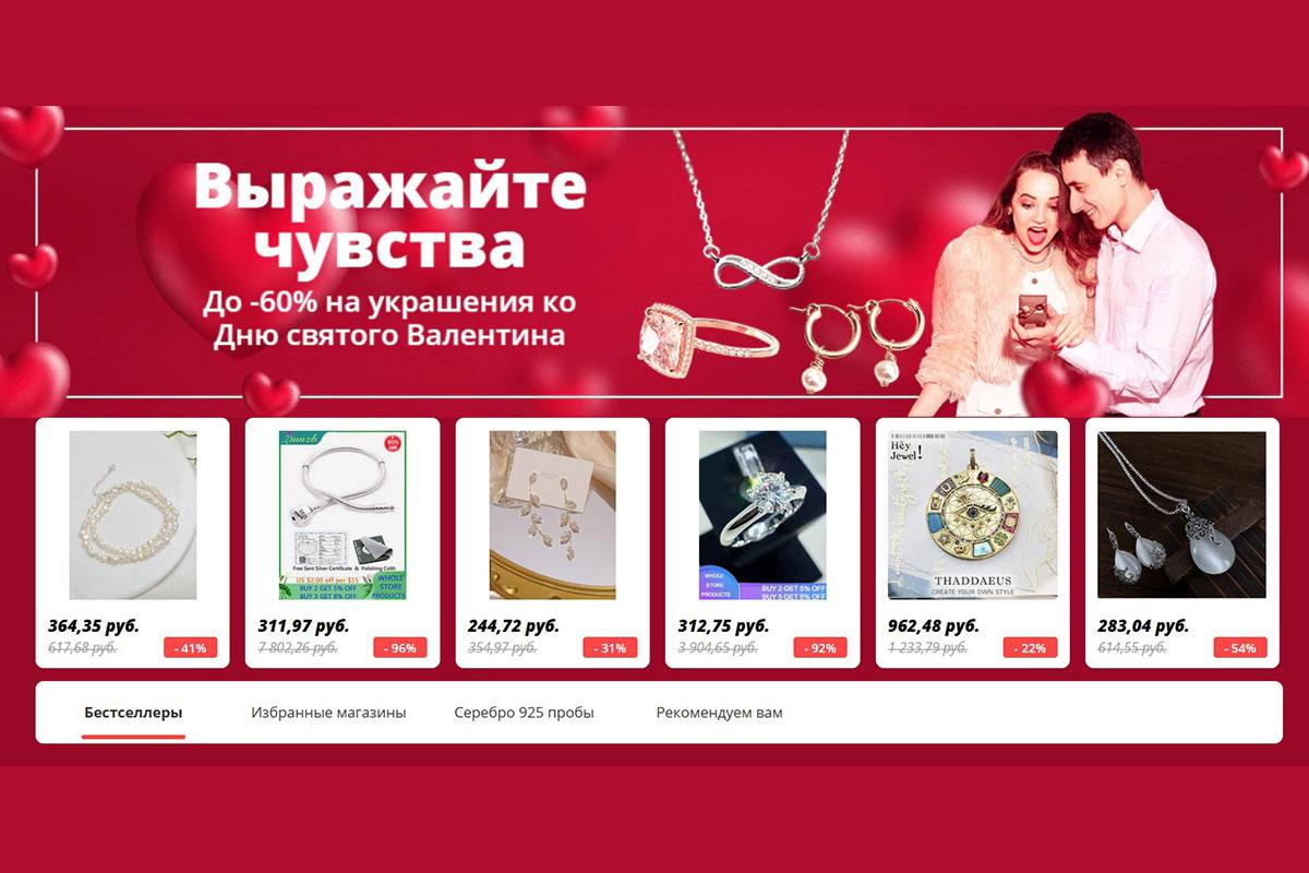 Read more about the article Что подарить на День святого Валентина ? Скидки до -60% на AliExpress
