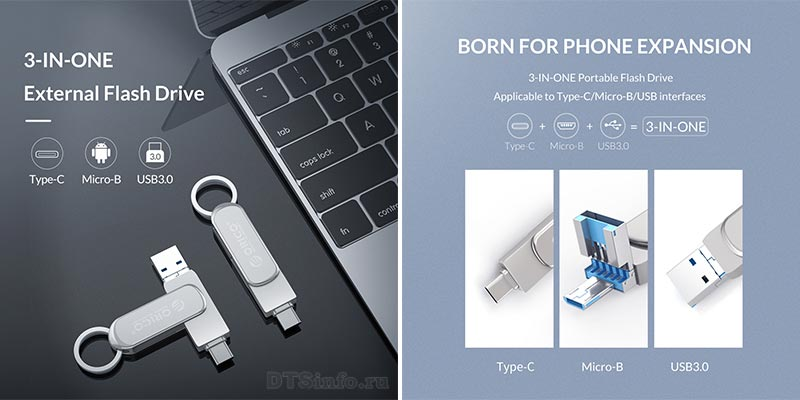 USB флеш-накопитель ORICO 3 в 1