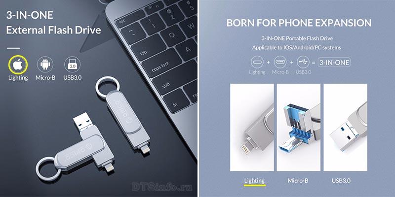 USB Lightning флешка для iPhone/iPad ORICO 3в1