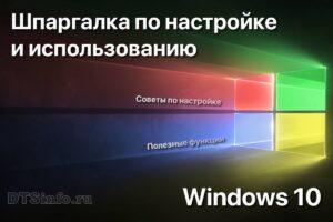 Windows 10 — шпаргалка по настройке и использованию
