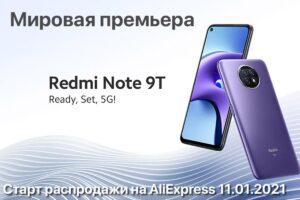 Xiaomi Redmi Note 9T 5G мировая премьера и начало продаж 11 января 2021