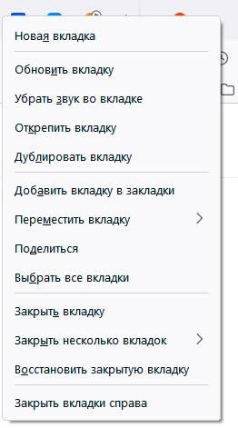 вернуть Закрыть вкладки справа Закрыть вкладки справа Firefox