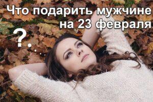 Read more about the article Что подарить на 23 февраля? 10 самых желанных подарков для мужчин!