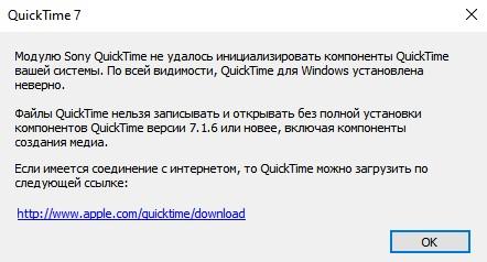 модулю Sony не удалось инициализировать QuickTime