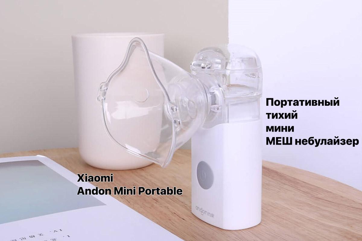 Обзор электронно-сетчатого небулайзера Xiaomi Andon Mini Portable