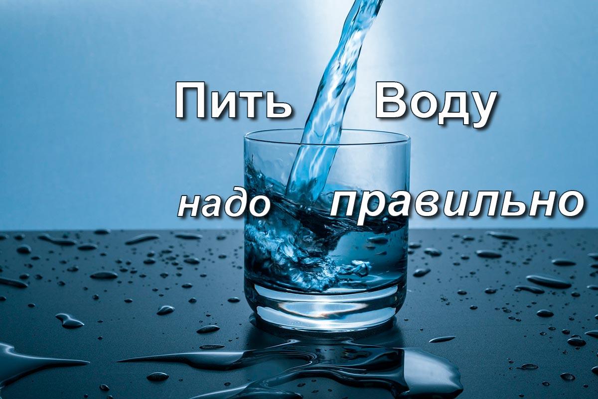 Как правильно пить воду ?