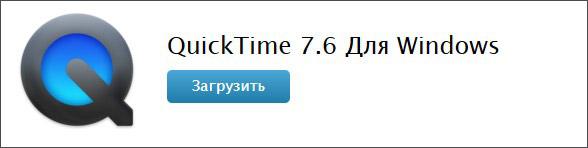 QuickTime 7.6 Для Windows