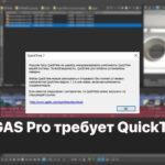 VEGAS Pro требует QuickTime для работы с .MOV и .m4a