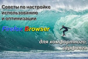 Read more about the article Firefox: Советы по настройке, использованию и оптимизации