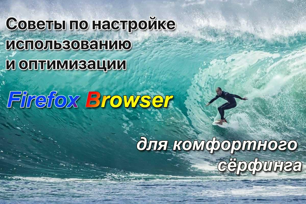 Firefox: Советы по настройке, использованию и оптимизации
