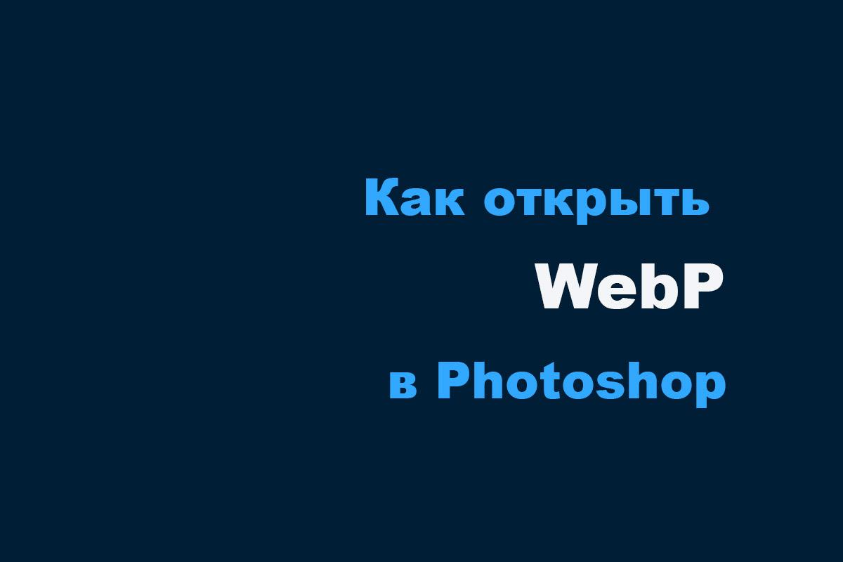 Как открыть WebP в Photoshop