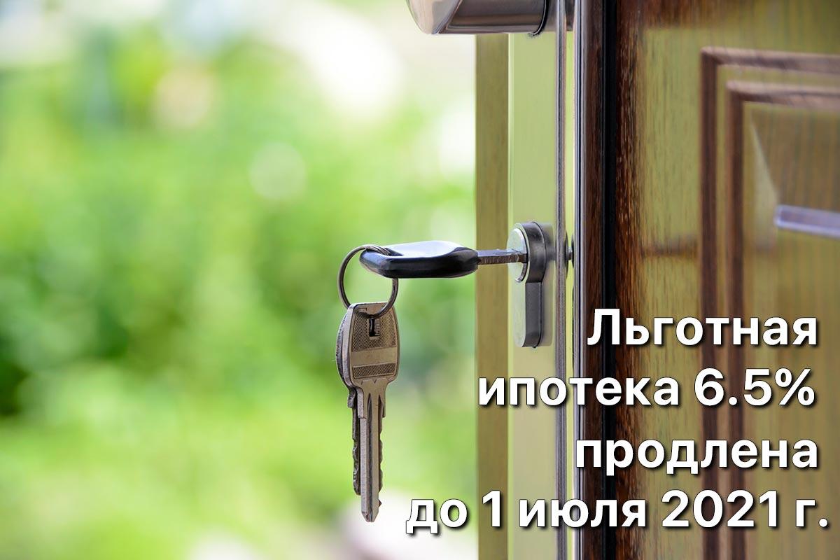 Read more about the article Льготная ипотека 6.5% продлена до июля 2021 года