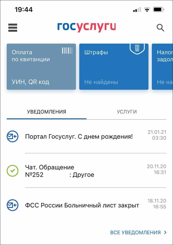 Мобильное приложение Госуслуги пример уведомлений