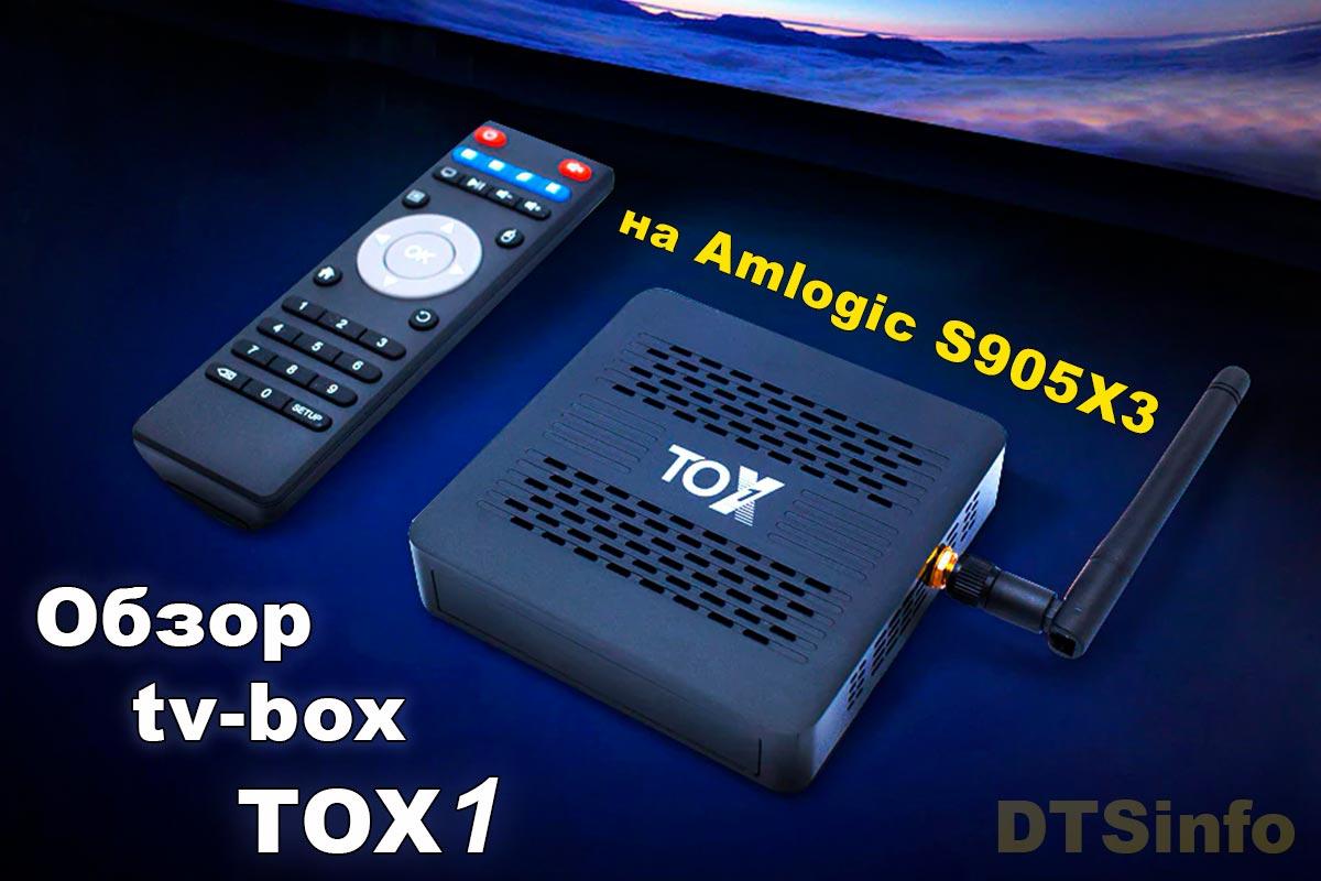 TOX1 — обзор Смарт ТВ приставки