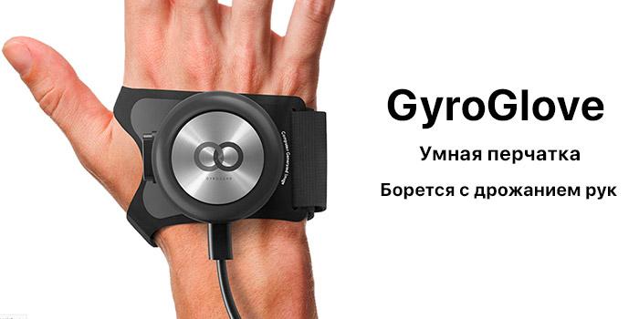 GyroGlove борется с тремором