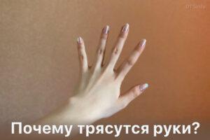 Read more about the article Тремор или почему трясутся руки