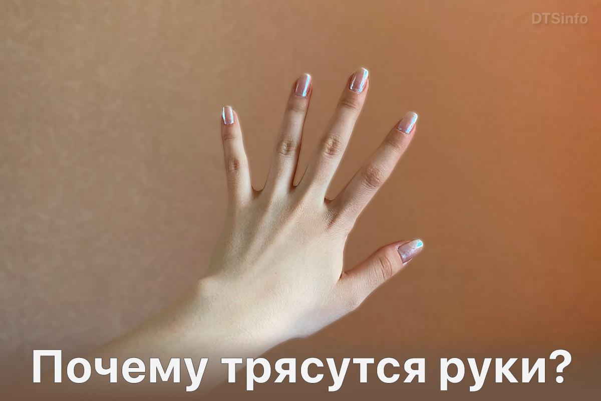 Тремор или почему трясутся руки