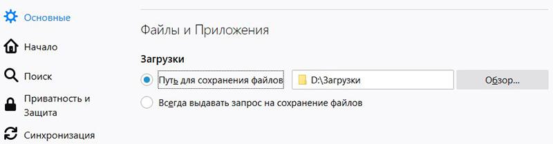 изменение Пут для сохранения файлов Firefox