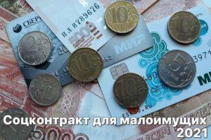 Read more about the article Как получить от государства 250 тысяч рублей в 2021 году или что такое социальный контракт для малоимущих семей?