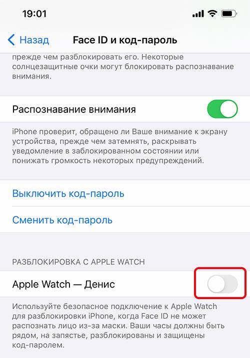 разблокировка iphone в маске с помощью часов