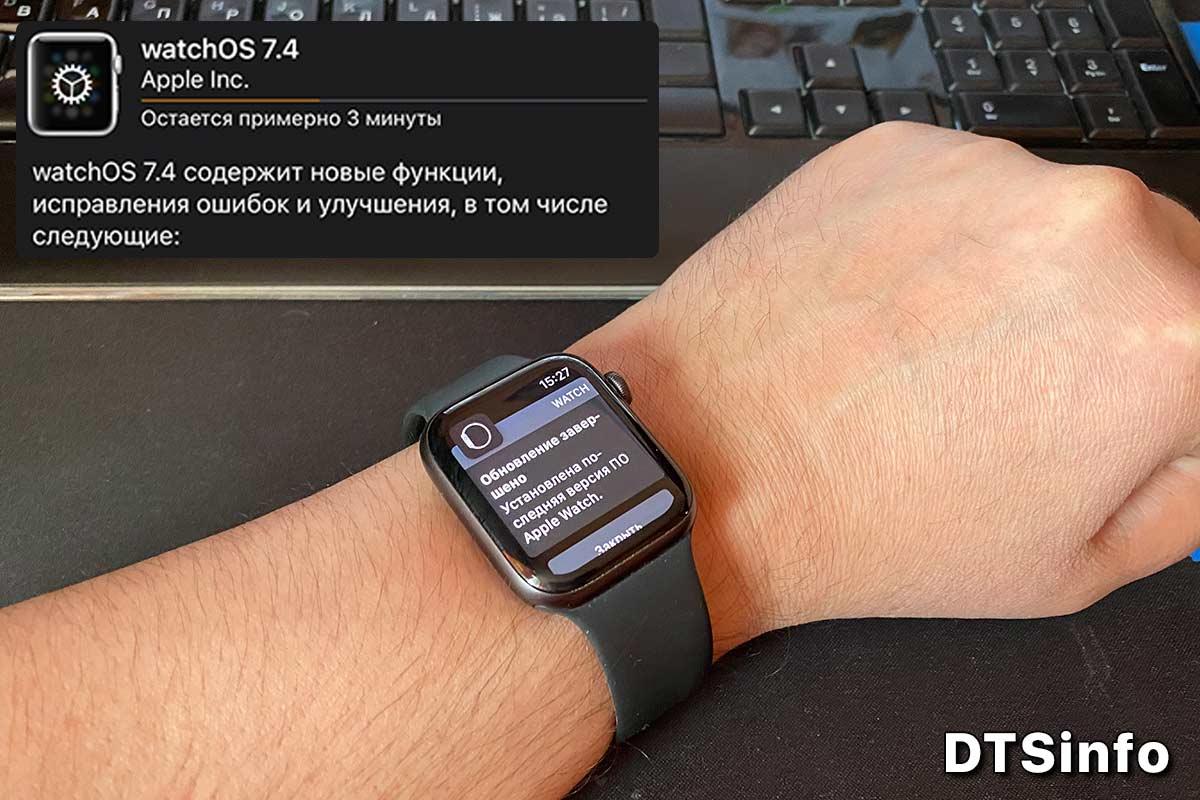Вышла watchOS 7.4 для Apple Watch