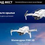 Бренд Фест FIMI: Праздник и распродажа дронов FIMI X8SE 2020, A3, X8мини, Palm2
