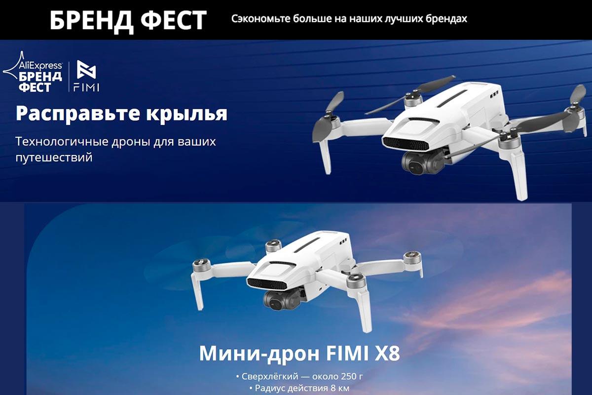 Read more about the article Бренд Фест FIMI: Праздник и распродажа дронов FIMI X8SE 2020, A3, X8мини, Palm2