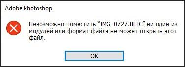Невозможно поместить IMG HEIC ни один из модулей или формат файла не может открыть этот файл