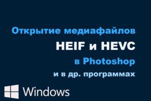 Открытие медиафайлов HEIF и HEVC в Photoshop и в других программах на устройствах с Windows 10