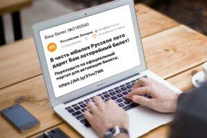 Read more about the article Подозрительное письмо: Ваш билет №2160540