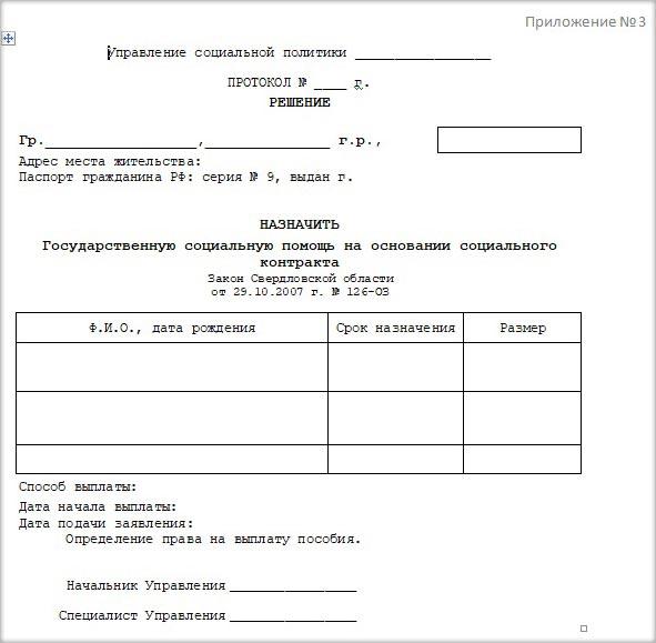 протокол о назначении государственной социальной помощи