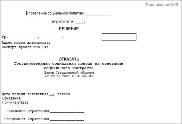 протокол об отказе в получении государственной социальной помощи