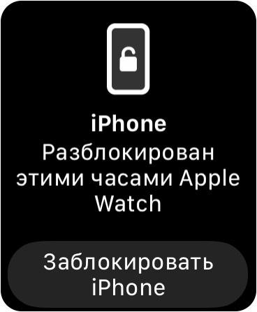 Уведомление на Apple Watch о разблокировке iPhone в маске