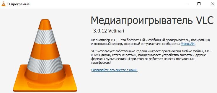 версия медиаплеера VLC