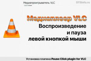 Воспроизведение и пауза в VLC левой кнопкой мыши