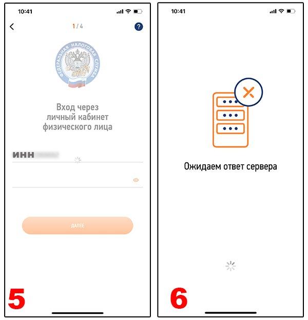 """Как стать самозанятым через приложение """"Мой налог"""" 56"""