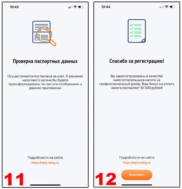 """Как стать самозанятым через приложение """"Мой налог"""" 1112"""