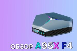 A95X F4 — обзор Смарт ТВ приставки