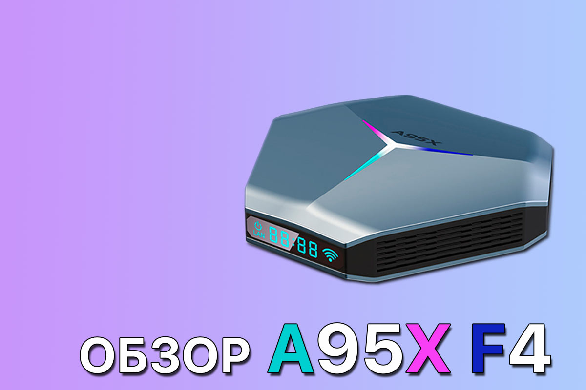 Read more about the article A95X F4 — обзор Смарт ТВ приставки