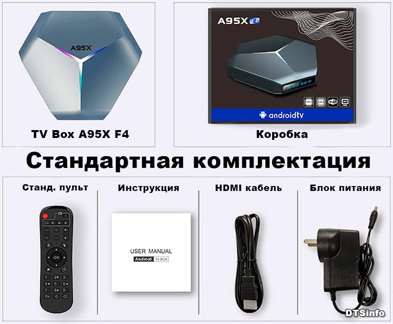 A95X F4 стандартная комплектация