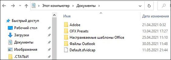 документы папка OFX Presets