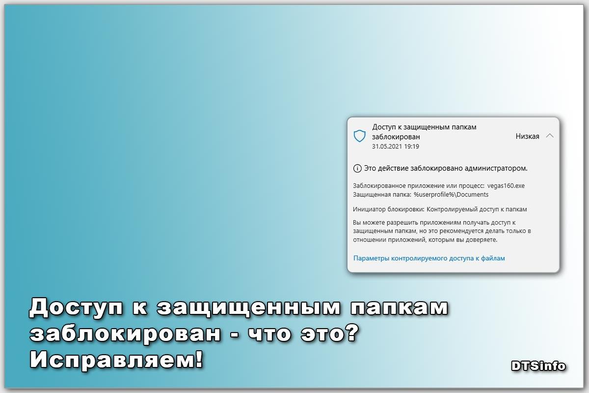 Read more about the article Доступ к защищенным папкам заблокирован — что это. Исправляем!