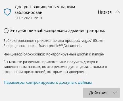 Заблокированное приложение или процесс vegas160.exe