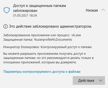 Заблокированное приложение или процесс vlc.exe