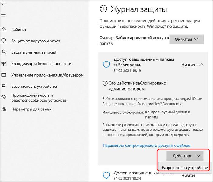 доступ к защищенным папкам заблокирован приложение vegas160
